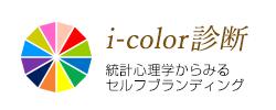i-color診断